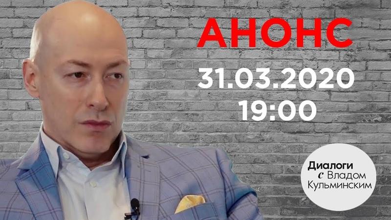 Интервью Гордона телевидению Молдовы Анонс