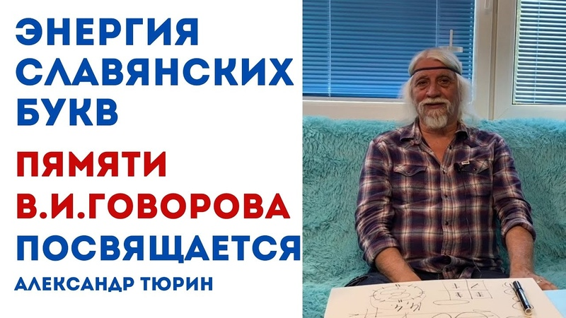 Энергия славянских букв Пямяти Владимира Ивановича Говорова посвящается Александр Тюрин