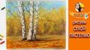ВИДЕО УРОК TUTORIAL Рисуем сухой пастель осенний пейзаж! Dari Art