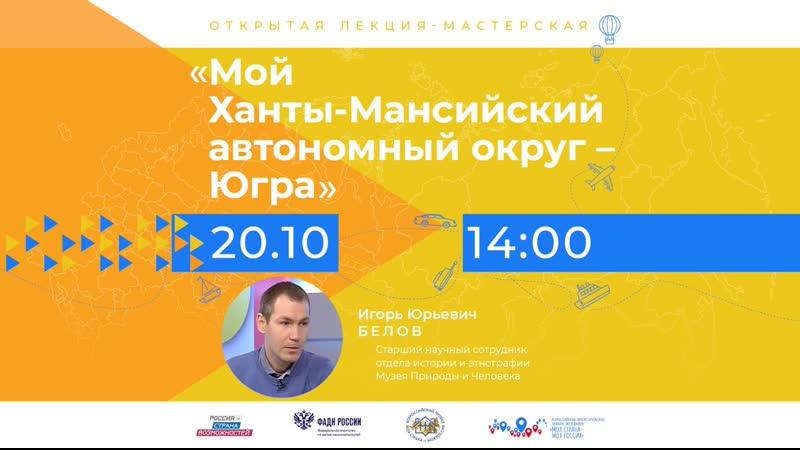 Мой Ханты Мансийский автономный округ Югра