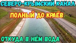 Крым.СЕВЕРО-КРЫМСКИЙ канал ПОЛНЫЙ.откуда ПОСТУПАЕТ вода в КАНАЛ?Показываю ТОЛЬКО правду.Где конецСКК