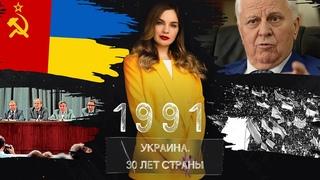 Кравчук, ГКЧП, референдум и ход с Крымом. Украина в 1991-м году | Страна.ua