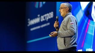 Визионерские лекции «Зимнего острова»: Дмитрий Песков «Глобальные тренды развития компетенций»