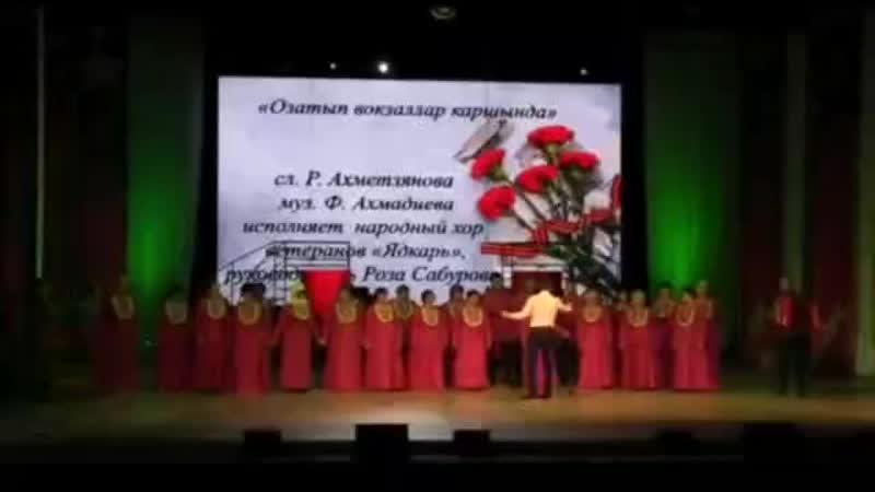 Народный хор ветеранов Ядкарь Кушнаренково mp4