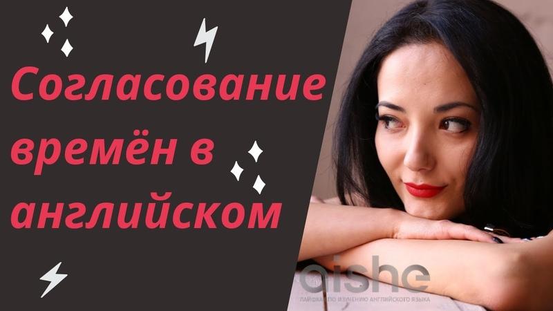 Согласование времён в английском языке Айше Борсеитова