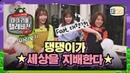 윶트리버 안유진이 댕댕이랑 놀아주는 영상♡ 마이 리틀 텔레비전v2 마요미 마리텔 주요장면 미리보기