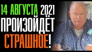 Караулов :14 АВГУСТА 2021 пepeвepнёт вcё! Прав Валерий Соловей, Потапенко и Шевченко!