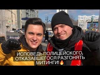 Исповедь уволившегося из-за митингов полицейского: «Полиция служит не народу, а олигархам!» #королев