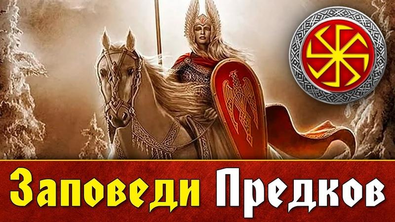 6 Главных Заповедей Предков