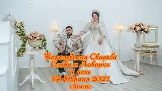 Королевская свадьба Слава и Ловарка 1 день 17 февраля 2021г  Анонс