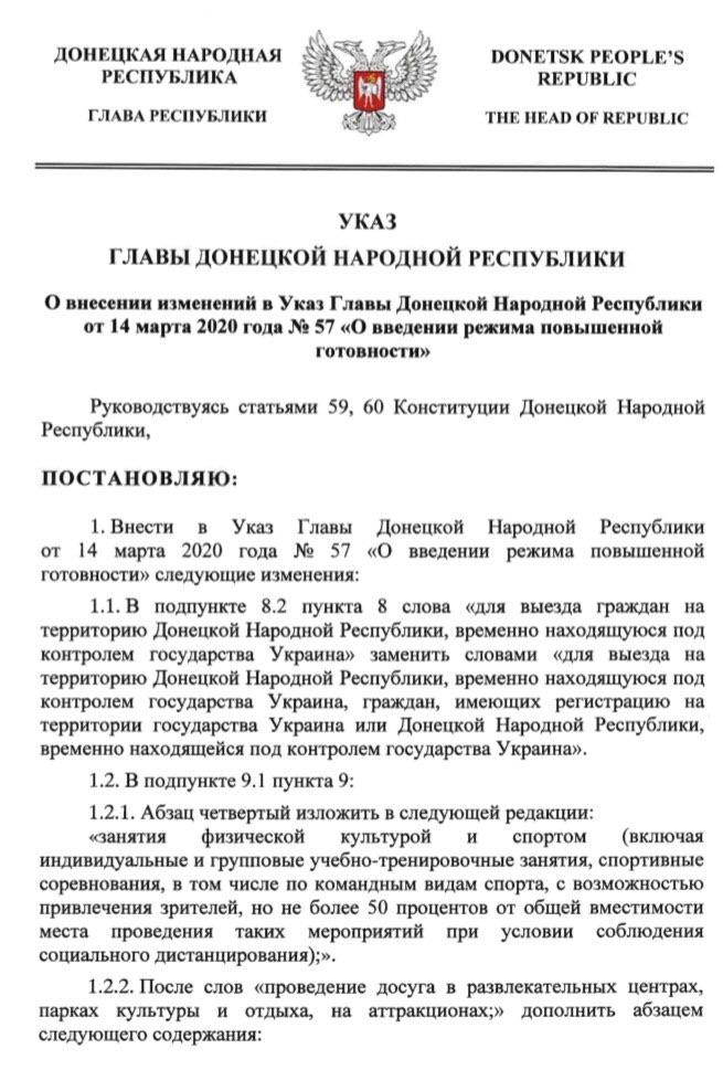 Денис Пушилин внес изменения в режим повышенной готовности