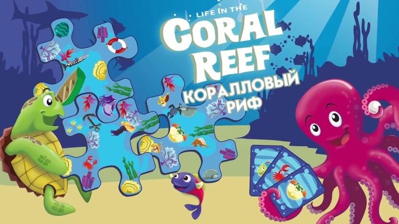 Настольная игра Коралловый риф русский перевод Coral reef Тactic 54546