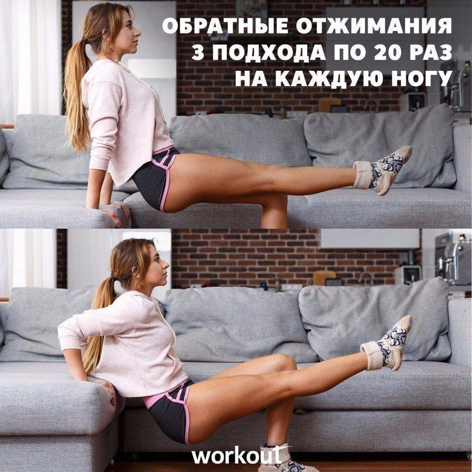 Тренировка на диване!
