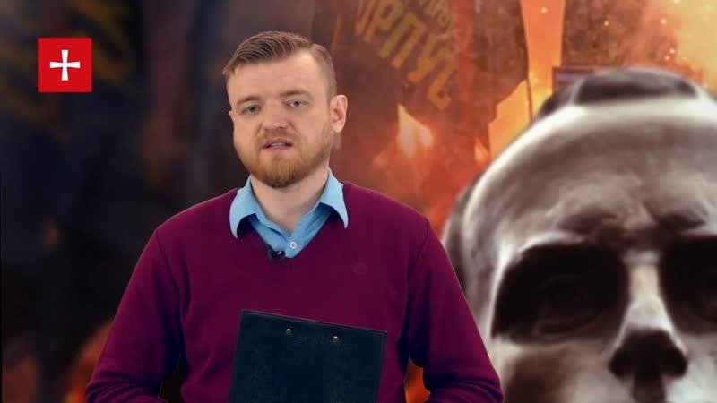 Фанатик и бандит Абвера на службе ПЦУ Руслан Калинчук