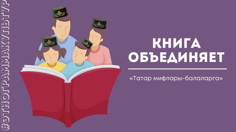 Книга объединяет Татар мифлары балаларга