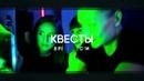 БУНКЕР - Квесты Новый Уренгой 89004003355