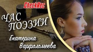 ЧАС ПОЭЗИИ - Екатерина Варфоломеева