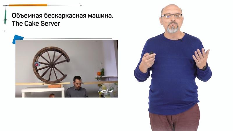 Лекция 1 3 Виды конструкций машин Голдберга Анатолий Шперх