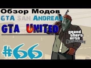 Обзор модов GTA San Andreas #66 - GTA UNITED
