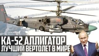 ПОЧЕМУ Ка-52 ЛУЧШИЙ Вертолёт в МИРЕ?! Русский Аллигатор!