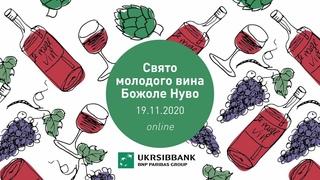 Свято молодого вина Божоле Нуво від UKRSIBBANK BNP Paribas Group