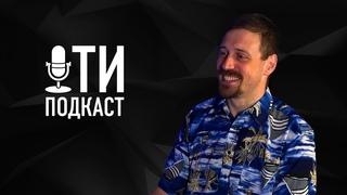 ЮРИЙ ЯМЩИКОВ: Как стать разработчиком настольных игр и уйти с работы? Как зарабатывает автор