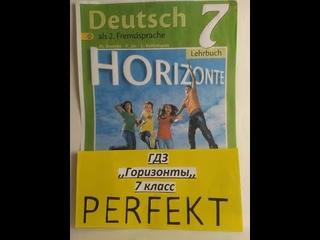 ГДЗ/ ,,Горизонты,, 7 класс/ Horizonte/ Perfekt/ Прошедшее сложное время/ Неотделяемые приставки