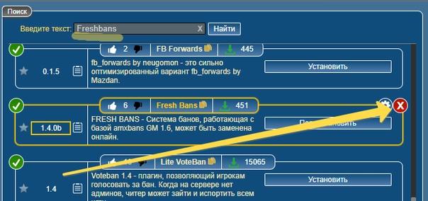 Установка и настройка LiteBans (аналог FB+DopBan), изображение №6