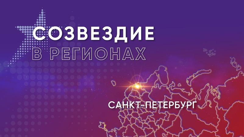 Созвездие в регионах говорим с Николаем Васильевым и Максимом Белоглазовым из Санкт Петербурга