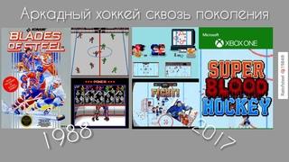 Аркадный хоккей сквозь поколения #Bladesofsteel  #SuperBloodHockey #nes #xbox #newretro #обзор