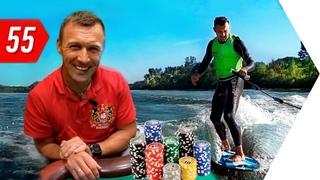 Стратегия покера и саморазвитие: Как заработать миллион долларов без бизнеса? Катер и вейкбординг!