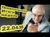 Матвей Ганапольский. Итоги недели с Евгением Киселевым. 22.04.18