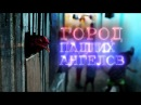 RTД на Русском (Город падших ангелов)