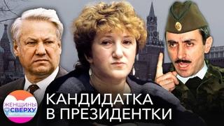 Галина Старовойтова. Как убили женщину, которая могла стать президентом России // Женщины сверху