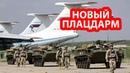 Россия разворачивает новую военную базу в Сирии