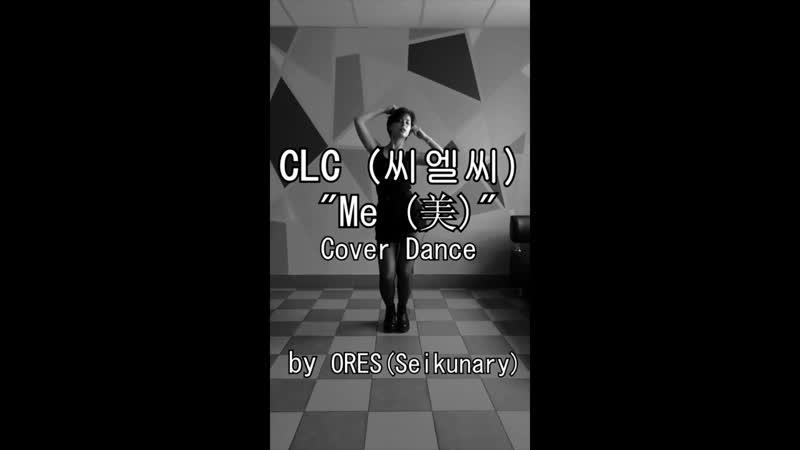 CLC 씨엘씨 - ME 美 cover dance by ORES (Seikunary)