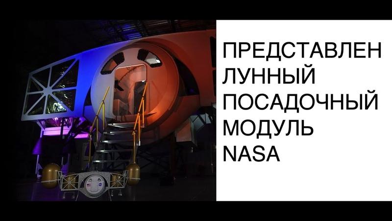 Dynetics представила NASA лунный посадочный модуль новости космоса