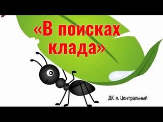 ДК п.  Центральный «В поисках клада»