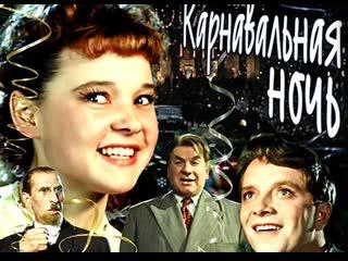Карнавальная ночь (1956) 1080HD