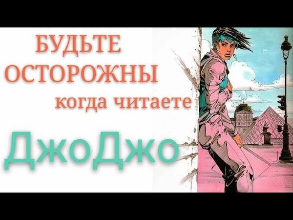 Не Всегда Верьте Русскому Переводу Манги ДжоДжо