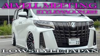2019 アルヴェルミーティング STYLEWAGON 【 搬入動画 】TOYOTA ALPHARD VELLFIRE Car Meet   ①