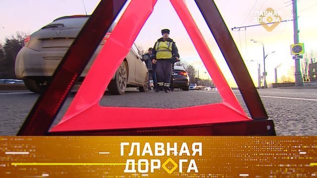 Главная дорога 14 11 20 Как выжить на дороге после мелкого ДТП и можно ли оцинковать кузов самостоятельно