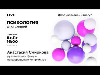 """""""Мотивация: путь к успеху"""" с Анастасией Смирновой"""