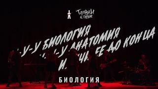Антон Токарев - Биология (ВИА ГРА) feat. Тотали Спайс  |  3