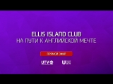 Ellis Island Club. На пути к английской мечте