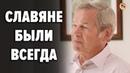 Почему славян хотят стереть из мировой истории Профессор ДНК-генеалогии А. А. Клёсов