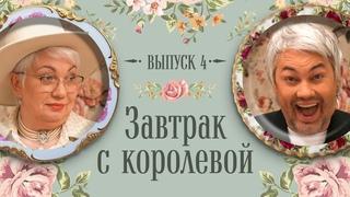 Завтрак с Королевой #4: за чаем Рогов с мамой про Моргенштерна, Волочкову, Миногарову и Водянову