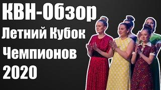 КВН-Обзор Кубок Чемпионов 2020 | Очень плохо