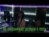 Жак Энтони x DANU - Отрывок нового трека