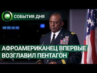Афроамериканец впервые возглавил Пентагон. События дня. ФАН-ТВ